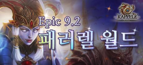 EPIC 9.2 패러렐 월드